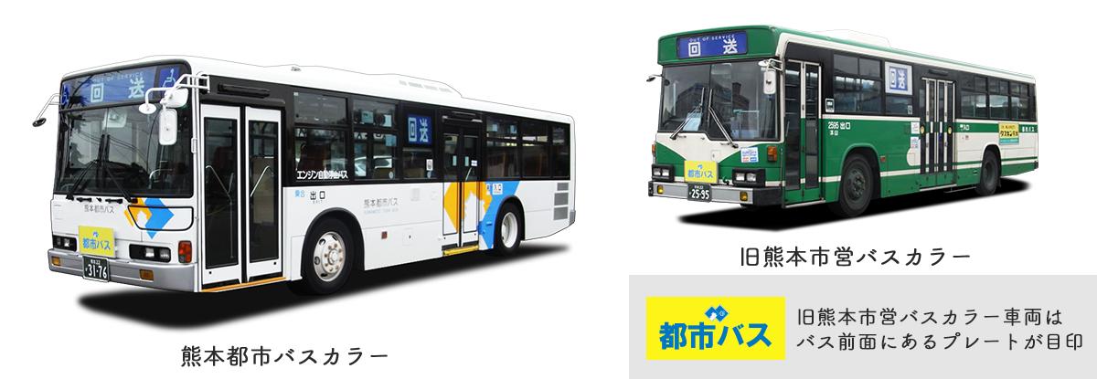 都市 時刻 表 バス 熊本