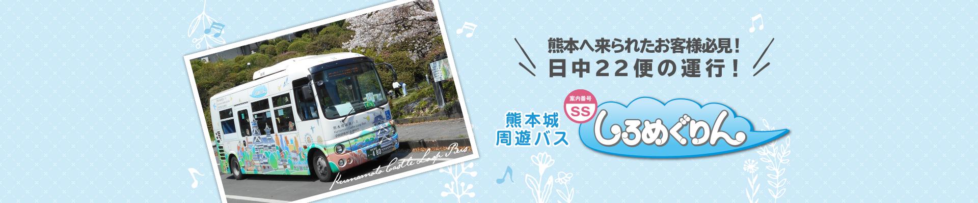 熊本城周遊バス「しろめぐりん」イメージ