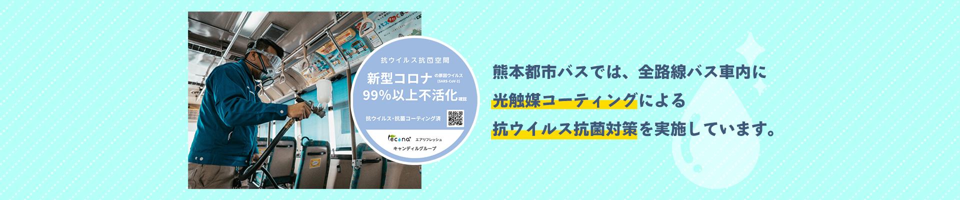 熊本都市バスの抗ウイルス・抗菌対策のご案内イメージ