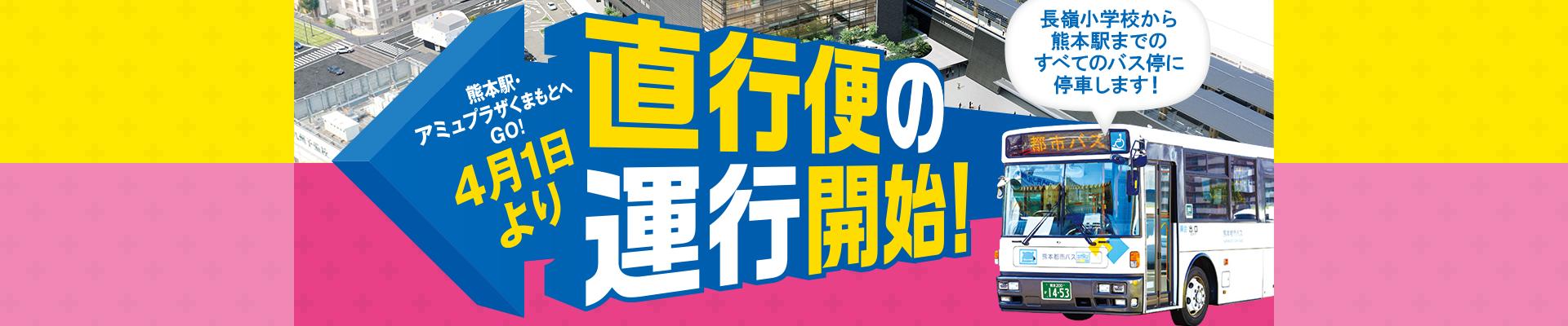 熊本駅・アミュプラザくまもとへGO!直行便運行開始のご案内イメージ